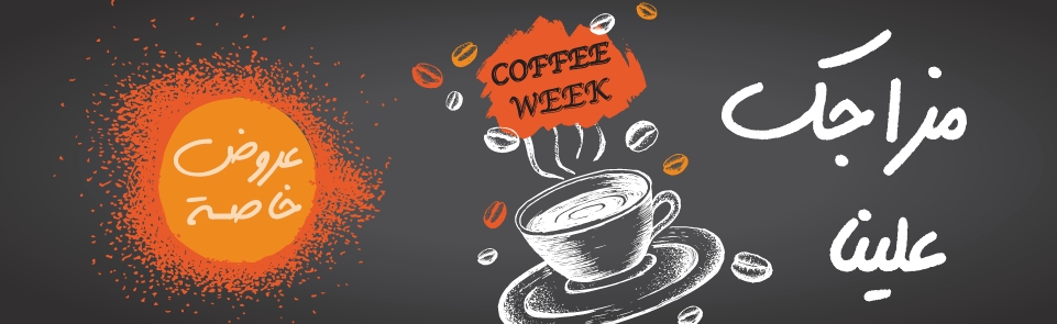 coffee week offers