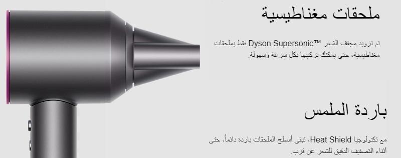 Dyson Supersonic Fushia